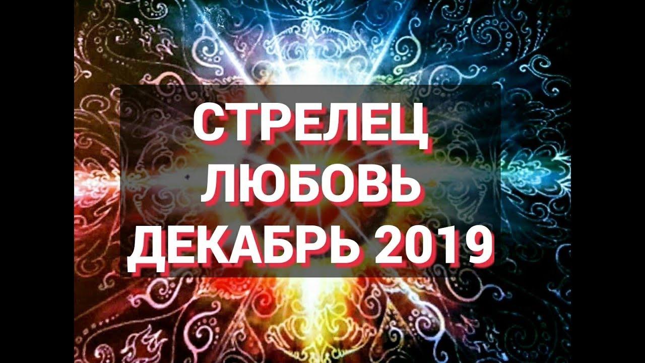 СТРЕЛЕЦ. Любовный Таро прогноз на декабрь 2019 г. Онлайн гадание на любовь.