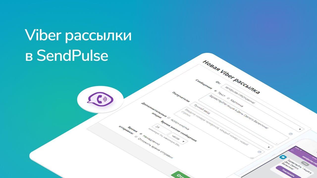 Viber рассылки в SendPulse