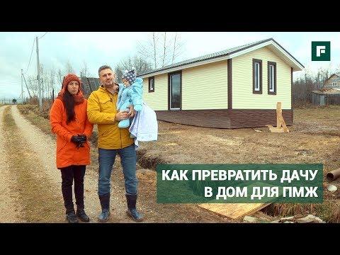 Превращаем дешевый каркасник в дом для ПМЖ // FORUMHOUSE
