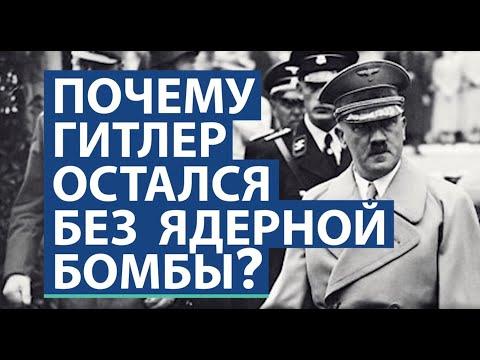 Почему Гитлер остался без ядерной бомбы
