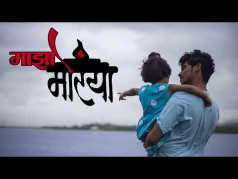 Majha Morya Teaser.... (Pritesh Bandre)