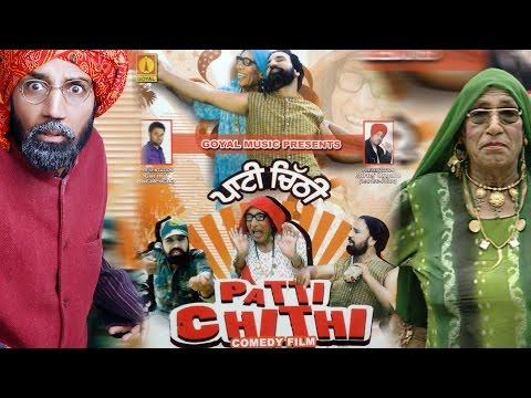 Patti Chithi Movie - Bhajna Amli - Atro - Goyal Music