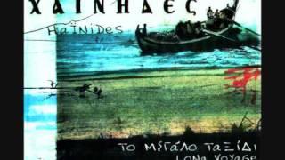Χαΐνηδες - Ο γάμος Στίχοι/Μουσική:Δημήτρης Αποστολάκης