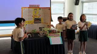 Publication Date: 2019-07-10 | Video Title: 海怡寶血小學 - 小學組亞軍 - 「綠色科技創意大賽2019