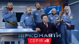 Звездонавты - 8 серия - 1 сезон | Комедия - Сериал 2018