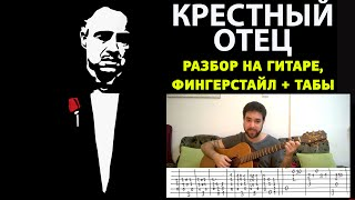 Крестный отец на гитаре (фингерстайл+табы), как играть godfather на гитаре