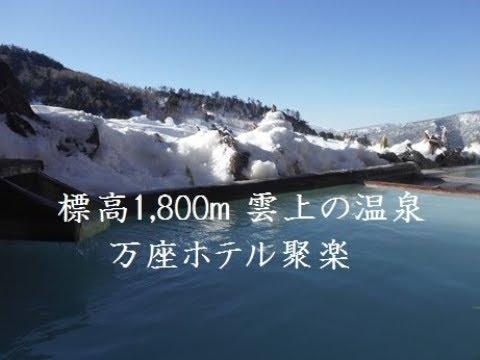標高1,800m 極上のにごり湯 ~万座温泉 万座ホテル聚楽(群馬県嬬恋村)Manza Hotel Juraku