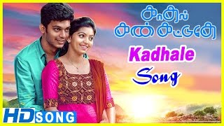 Kadhal Kan Kattudhe Movie Scenes | Kadhale song | Shivaraj asks KG not to quit his job | Athulya