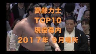 【大相撲秋場所/2017】 豪栄道もランクイン/高齢力士 TOP10 [平成29年...