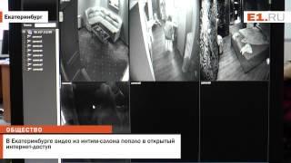 В Екатеринбурге видео из интим салона попало в открытый интернет доступ
