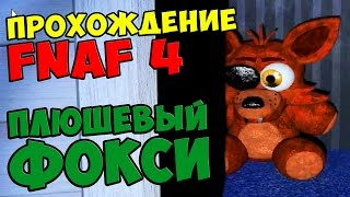 Five Nights At Freddy's 4 ПРОХОЖДЕНИЕ - ПЛЮШЕВЫЙ ФОКСИ - 5 ночей у Фредди