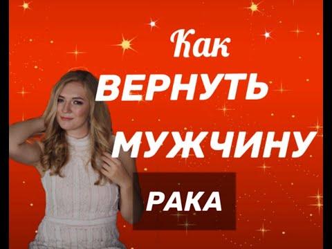 КАК ВЕРНУТЬ МУЖЧИНУ РАКА  Надежда Кондакова
