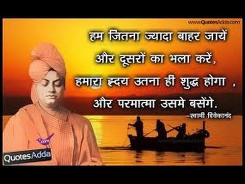 Swami Vivekananda Speech At Chicago Marathi Quotes Spoken English