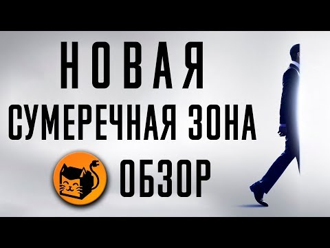 """СУМЕРЕЧНАЯ ЗОНА """"TWILIGHT ZONE"""" ОБЗОР СЕРИАЛА"""