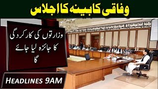 Federal Cabinet session | Headlines 09:00AM | 15 December 2018