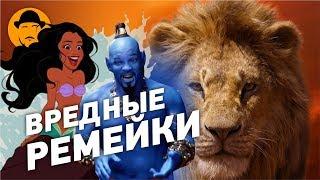 10 ХУДШИХ МОМЕНТОВ РЕМЕЙКОВ DISNEY [ТОПот Сокола]