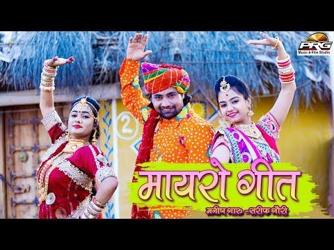 राजस्थान में सबसे ज्यादा चलने वाला Mayra Song | भाभज पेरो पीवरिया रो भेष | Manish & Sarif | PRG