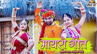 राजस्थान में सबसे ज्यादा चलने वाला Mayra Song भाभज पेरो पीवरिया रो भेष Manish & Sarif PRG