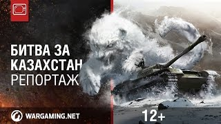 Битва за Казахстан: Репортаж