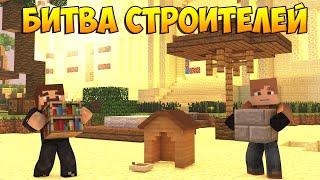 Minecraft Битва строителей #4 - Build Battle - Замок и Шрек!