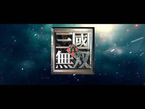 真.三國無雙 (Dynasty Warriors)電影預告