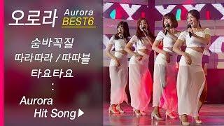 오로라 인기곡 모음 Aurora BEST6+ 숨바꼭질/따라따라/따따블/타요타요/또 만났네/밤이면 밤마다 (6곡+ 연속듣기)