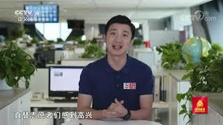 [远方的家]回望长江(1) 探寻长江源雪山群| CCTV中文国际