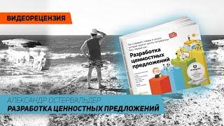 [Видеорецензия] Артем Черепанов: Александр Остервальдер - Разработка ценностных предложений