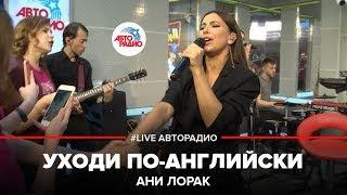 Ани Лорак - Уходи по-английски (#LIVE Авторадио)