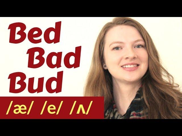 How to Pronounce: bAd /æ/, bEd /e/, bUd /ʌ/