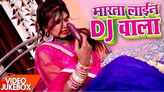 NEW TOP BHOJPURI VIDEO - Marata Line D.J Wala - Raja Randhir - Video Jukebox - Bhojpuri Songs