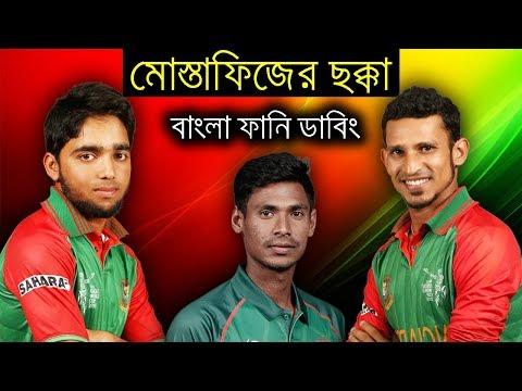 New Bangla Funny Dubbing  Video 2018 | Mustafizur Rahman  And Nasir Hossain | Bd Voice