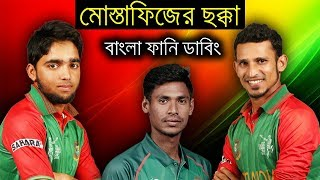 New Bangla Funny Dubbing  Video 2018 | Mustafizur Rahman  And Nasir Hossain | Bd Voice