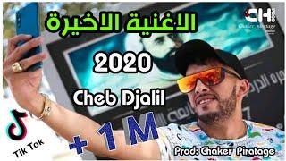 الاغنية المنتضرة الشاب جليل 2020 cheb djalil 2020 tik tok  Bay chaker piratage