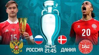 Россия - Дания Евро 2021 Онлайн Трансляция