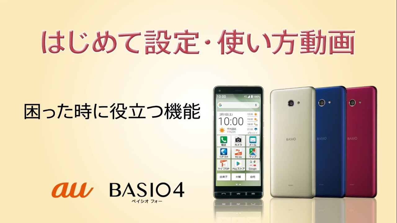 BASIO4 はじめて設定・使い方動画 #21 困ったときに役立つ機能