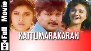 Kattumarakaran Tamil Full Movie :  Prabhu, Eva Grove, Sanghavi