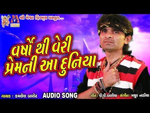 Varso Thi  Veri  Prem Ni Aa Duniya    Nakharadi  Santa bai    Kamlesh Barot Super Hits Song 2017   