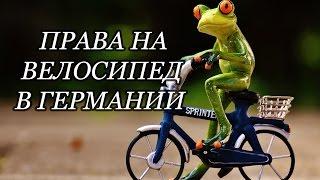Права на велосипед в Германии(Права на велосипед в Германии Instagram: https://instagram.com/ljubuschin/ odnoklassniki: http://ok.ru/profile/562347669760 vk: https://vk.com/id209778642 ..., 2016-10-30T18:58:43.000Z)