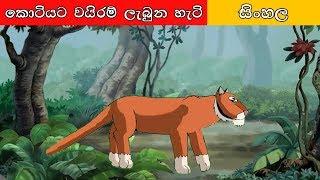 කොටියට වයිරම් ලැබුණු හැටි Sinhala de dibujos animados Surangana Katha 4K UHD Sinhala los Cuentos de Hadas