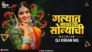 Galyan Sakhali Sonyachi Marathi Song DJ | DJ Kiran NG | Hi Pori Konachi