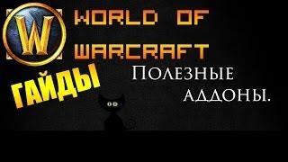 WoW 3.3.5 гайд - Полезные аддоны (часть 1).
