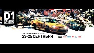 D1 Primring Grand Prix (21 сентября #LIVE)