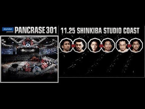 2018.11.25 PANCRASE301 Trailer 1