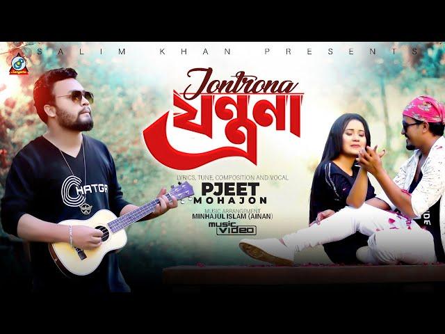 Jontrona | যন্ত্রণা | PJeet Mohajon | New Video Song 2020