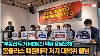"""홈플러스 폐점매각 저지 대책위 출범 """"부동산 투기 MB…"""