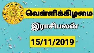 15.11.2019   இன்றைய ராசி பலன்  Indraya Rasi Palan