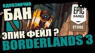Эпик фейл Borderlands 3 | Трезво об эксклюзиве EGS | Кросплей, Дата выхода, Первый геймплей!