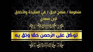 منظومة I المنهج الحق l في العقيدة والأخلاق لإبن سعدي رحمه الله l أداء : ظفر النتيفات