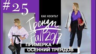 ПРИМЕРКА ОСЕННИХ ТРЕНДОВ 2017 ★ LOOKBOOK FALL'17